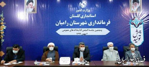 پنجمین جلسه انجمن کتابخانه های عمومی شهرستان رامیان برگزار شد