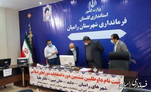 تعداد ثبت نام کنندگان ششمین دوره شوراهای اسلامی شهر در شهرستان رامیان تا پایان روز ششم از ثبت نام  اعلام شد  .
