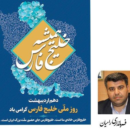 پیام فرماندار شهرستان رامیان به مناسبت روز ملی خلیج فارس