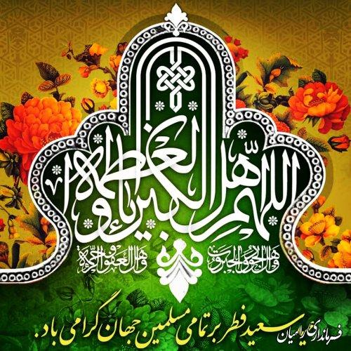 پیام فرماندار شهرستان رامیان به مناسبت عید سعید فطر