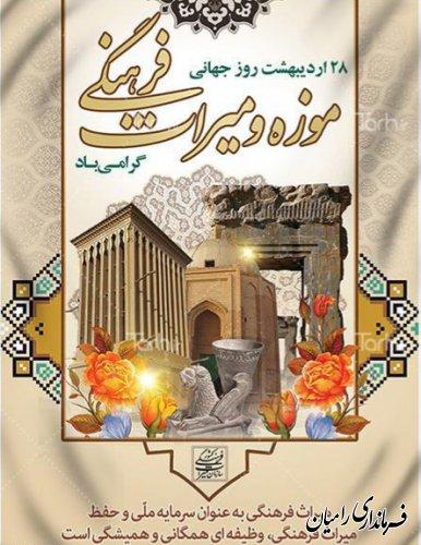 پیام فرماندار شهرستان رامیان به مناسبت روز جهانی موزه و میراث فرهنگی