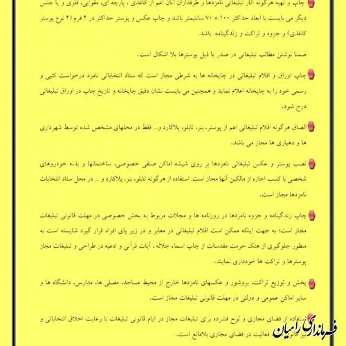 دستورالعمل نحوه فعالیت تبلیغاتی انتخابات ششمین دوره شوراهای اسلامی شهر و روستا