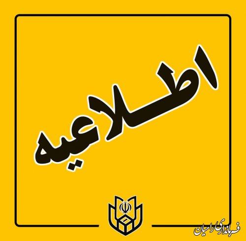 آگهی اسامی نامزدهای انتخابات شورای اسلامی شهر رامیان