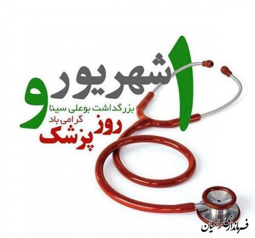 پیام فرماندار شهرستان رامیان به مناسبت روز پزشک و زادروز بوعلی سینا
